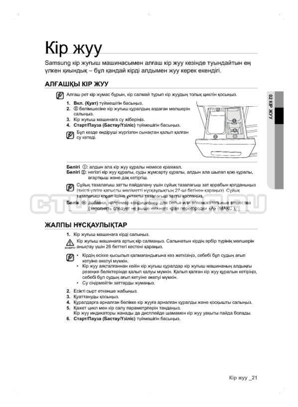 Инструкция Samsung WF600B0BCWQ страница №101