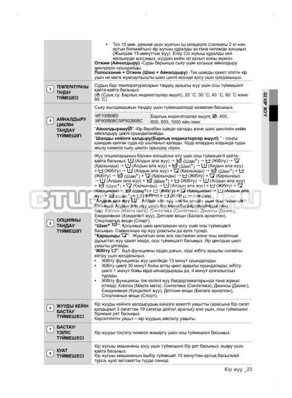 Инструкция Samsung WF600B0BCWQ страница №103