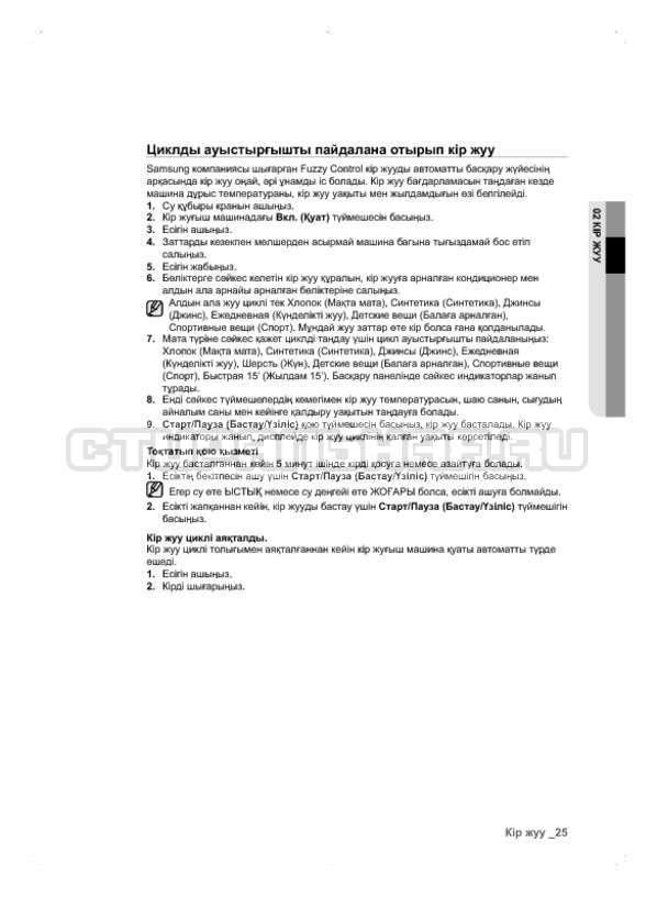 Инструкция Samsung WF600B0BCWQ страница №105