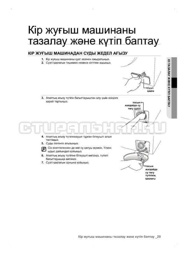 Инструкция Samsung WF600B0BCWQ страница №109