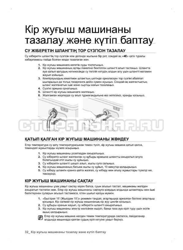 Инструкция Samsung WF600B0BCWQ страница №112