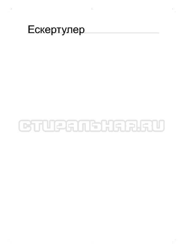 Инструкция Samsung WF600B0BCWQ страница №119