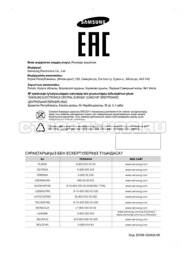 Инструкция Samsung WF600B0BCWQ страница №120