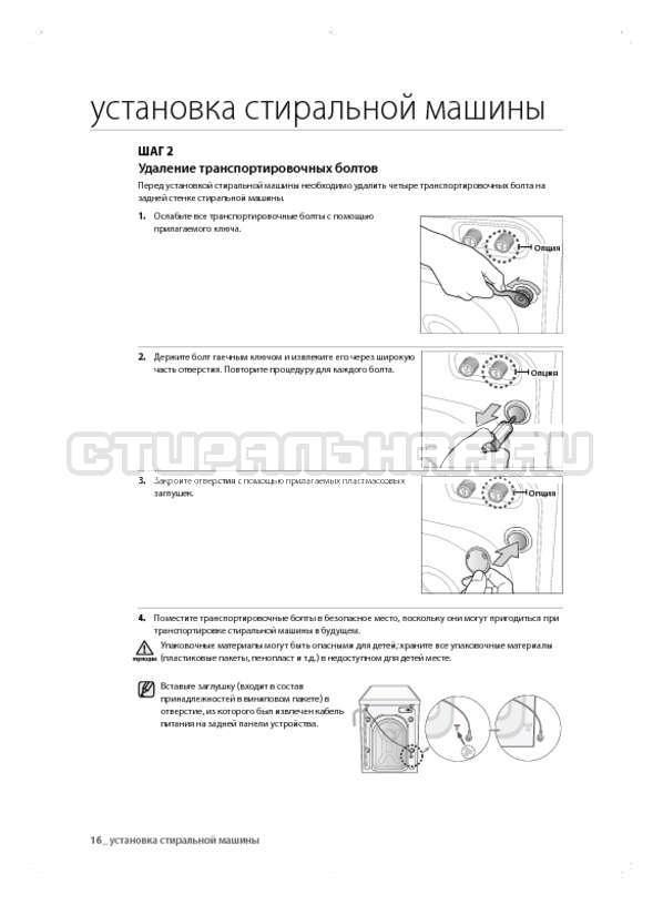 Инструкция Samsung WF600B0BCWQ страница №16