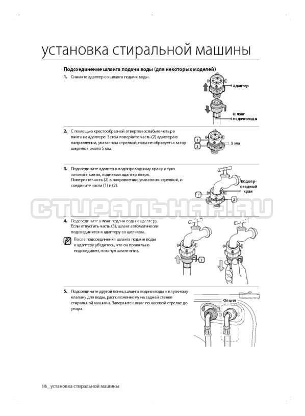 Инструкция Samsung WF600B0BCWQ страница №18