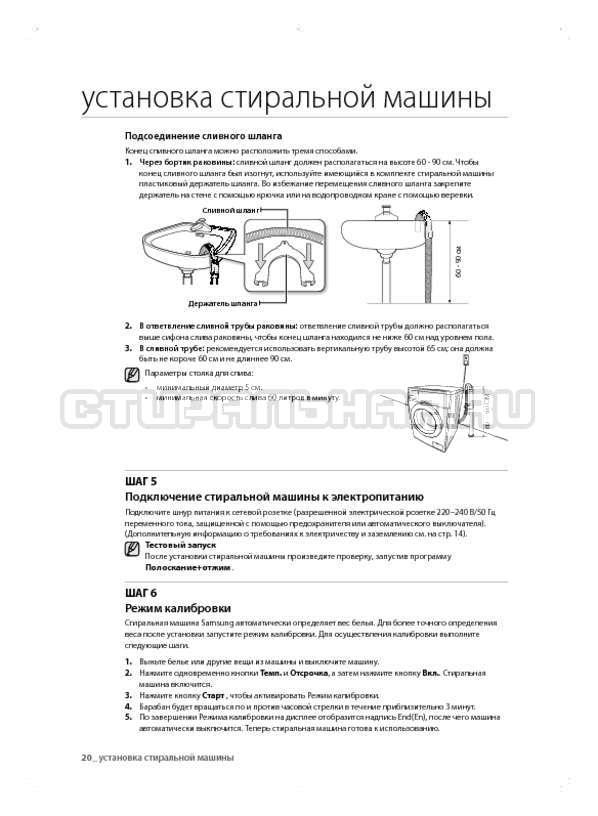 Инструкция Samsung WF600B0BCWQ страница №20