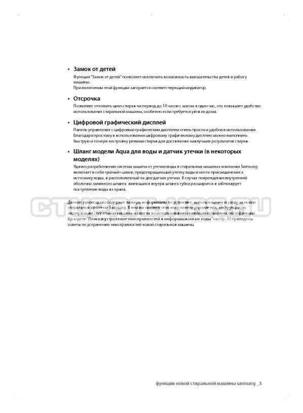 Инструкция Samsung WF600B0BCWQ страница №3
