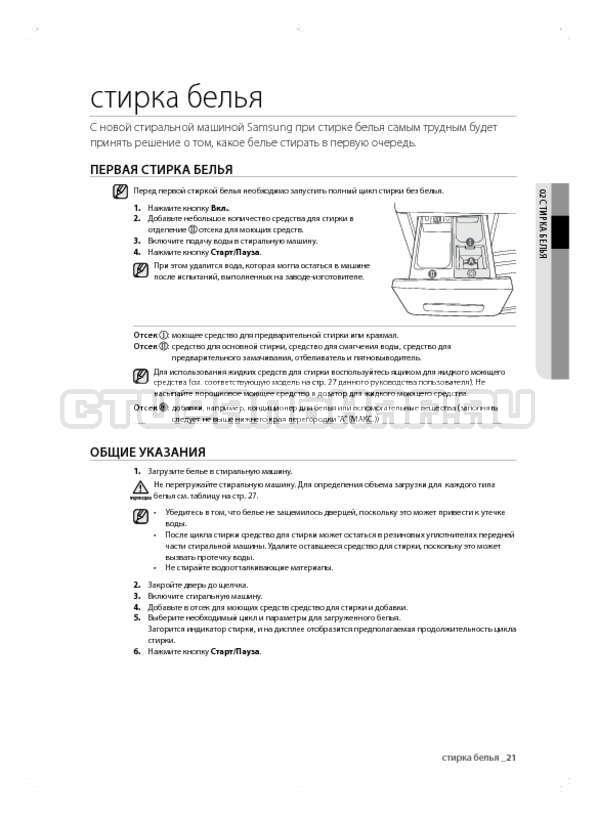 Инструкция Samsung WF600B0BCWQ страница №21