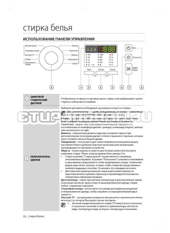Инструкция Samsung WF600B0BCWQ страница №22