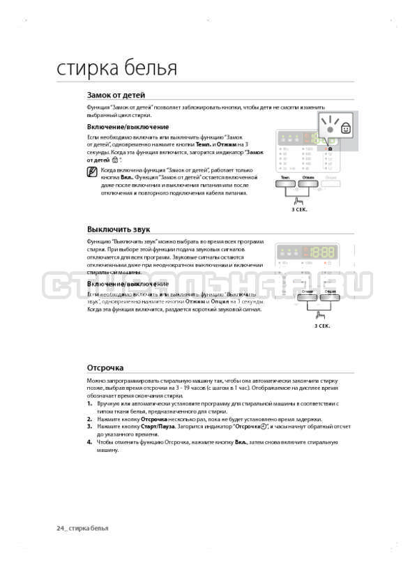 Инструкция Samsung WF600B0BCWQ страница №24