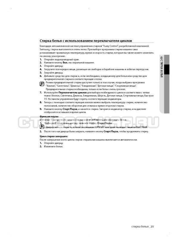 Инструкция Samsung WF600B0BCWQ страница №25