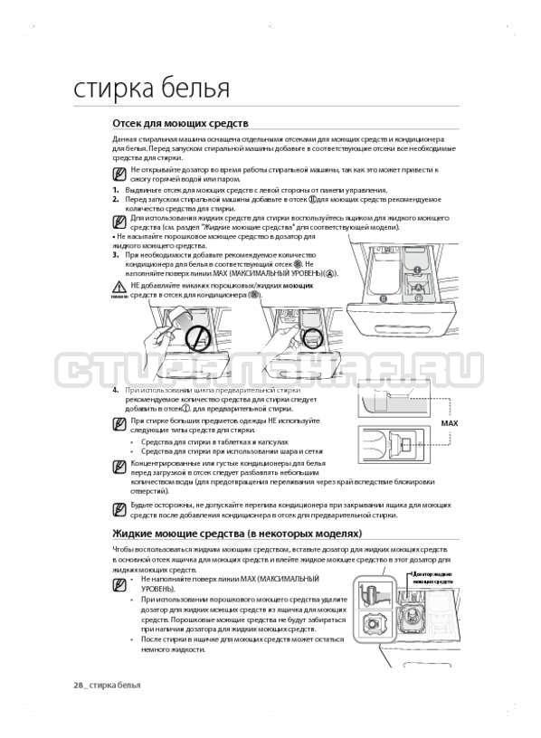 Инструкция Samsung WF600B0BCWQ страница №28
