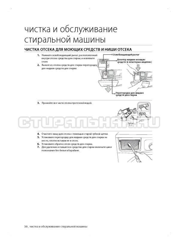 Инструкция Samsung WF600B0BCWQ страница №30