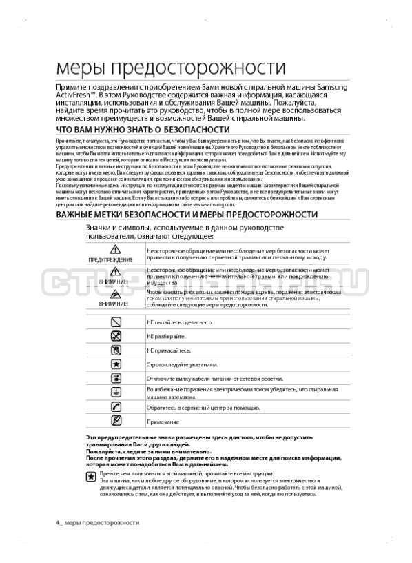 Инструкция Samsung WF600B0BCWQ страница №4