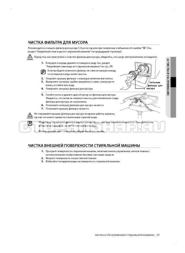 Инструкция Samsung WF600B0BCWQ страница №31