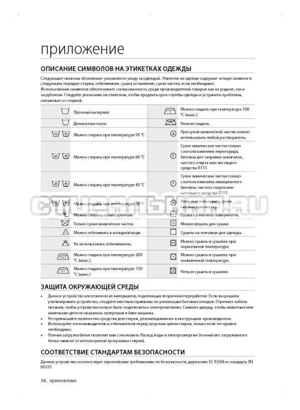 Инструкция Samsung WF600B0BCWQ страница №36