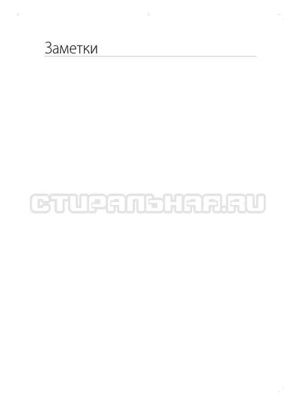 Инструкция Samsung WF600B0BCWQ страница №39