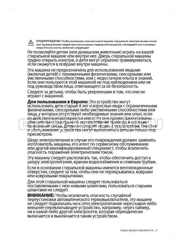 Инструкция Samsung WF600B0BCWQ страница №5
