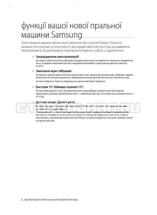 Инструкция Samsung WF600B0BCWQ страница №42