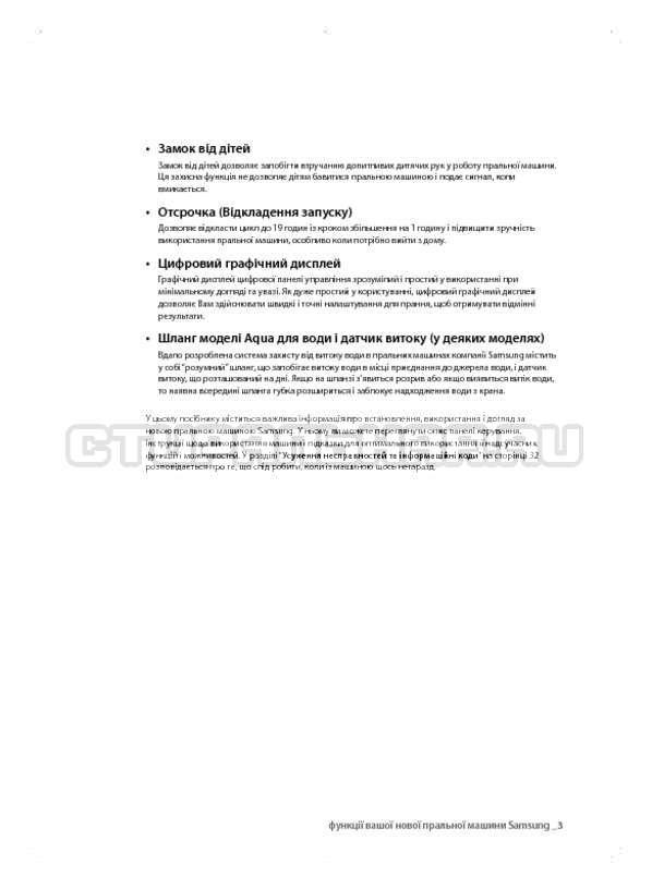 Инструкция Samsung WF600B0BCWQ страница №43