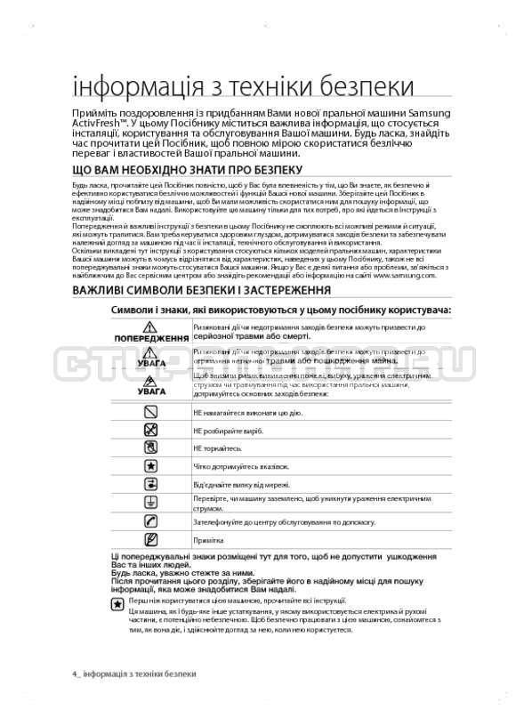 Инструкция Samsung WF600B0BCWQ страница №44