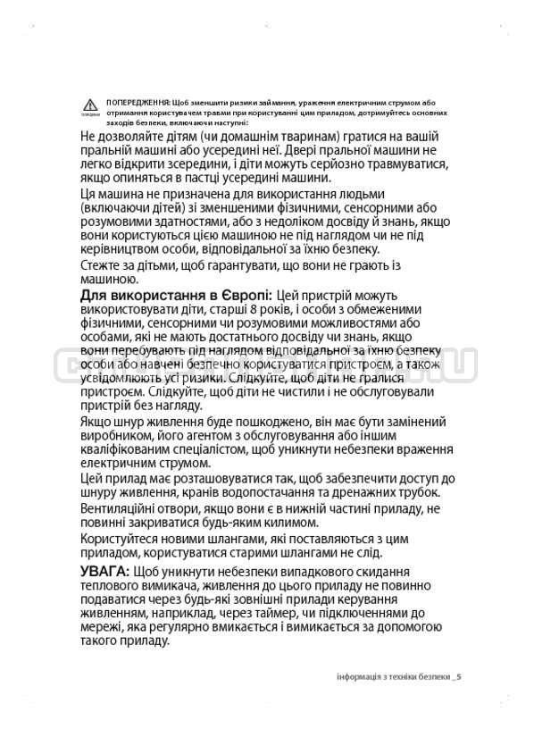 Инструкция Samsung WF600B0BCWQ страница №45