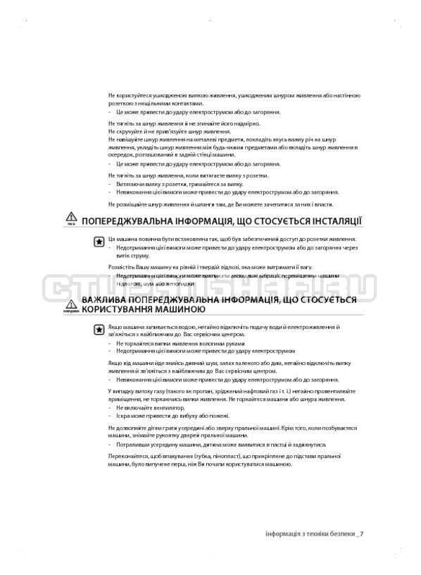 Инструкция Samsung WF600B0BCWQ страница №47