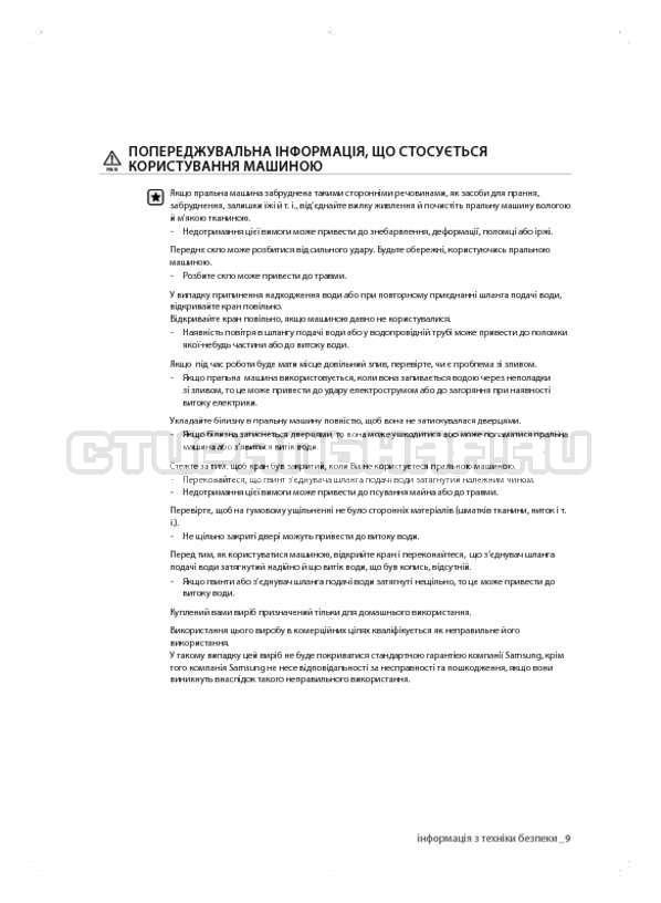 Инструкция Samsung WF600B0BCWQ страница №49