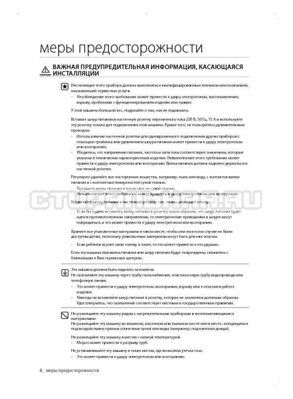 Инструкция Samsung WF600B0BCWQ страница №6