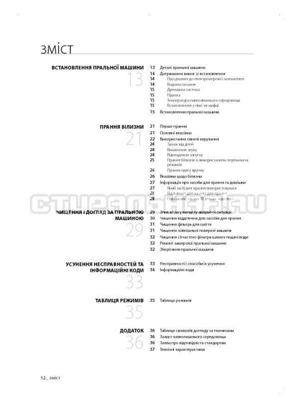 Инструкция Samsung WF600B0BCWQ страница №52