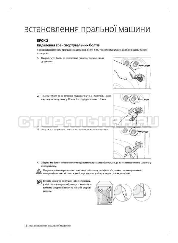 Инструкция Samsung WF600B0BCWQ страница №56