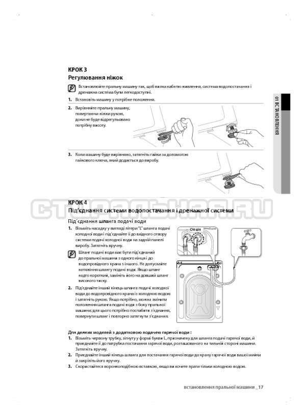 Инструкция Samsung WF600B0BCWQ страница №57