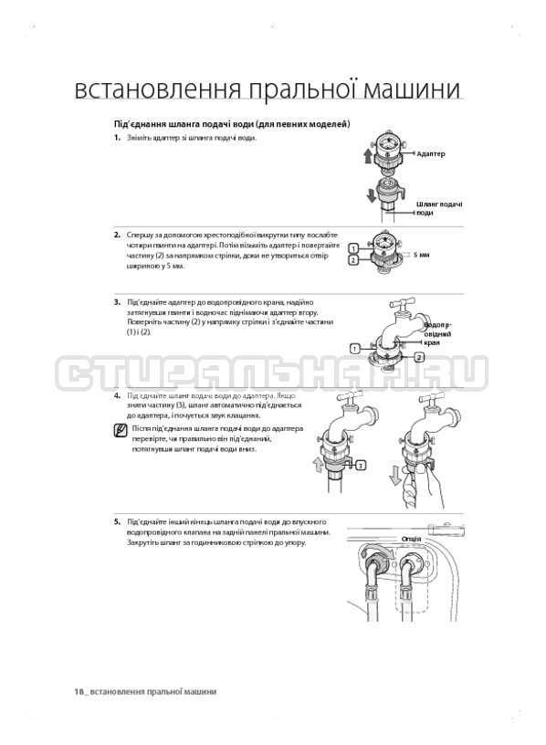 Инструкция Samsung WF600B0BCWQ страница №58