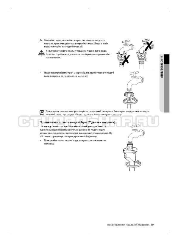 Инструкция Samsung WF600B0BCWQ страница №59