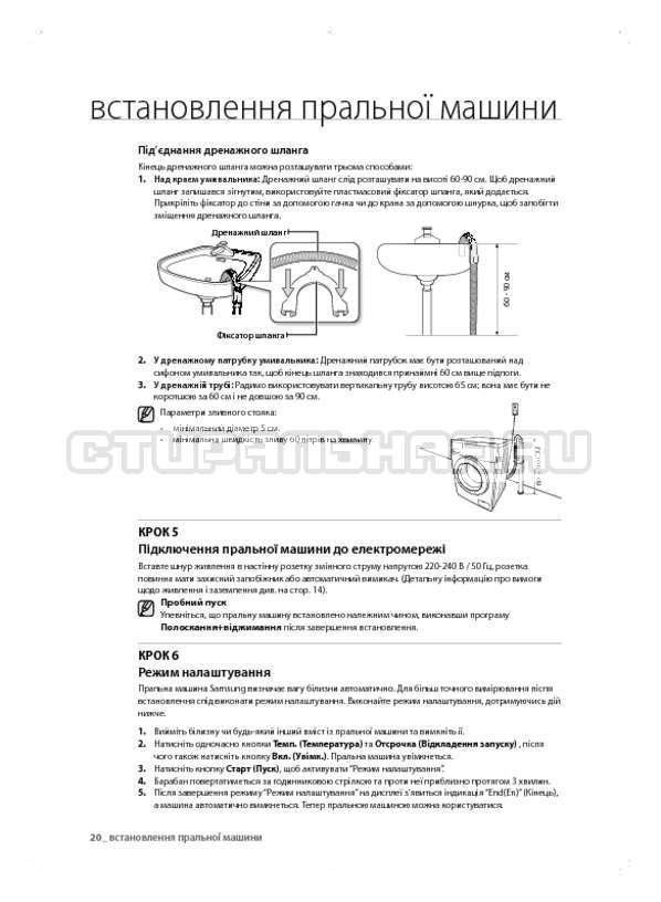Инструкция Samsung WF600B0BCWQ страница №60