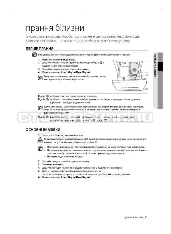 Инструкция Samsung WF600B0BCWQ страница №61