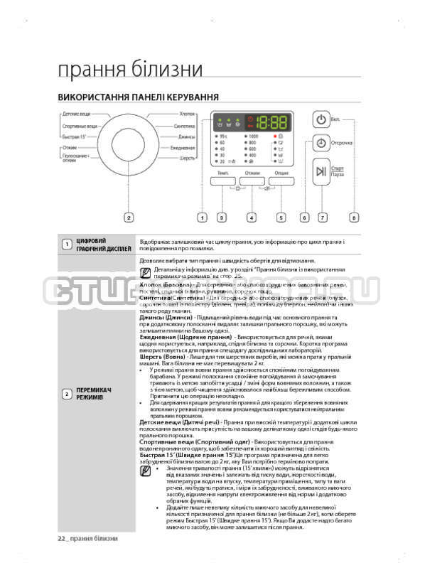 Инструкция Samsung WF600B0BCWQ страница №62