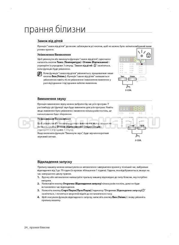 Инструкция Samsung WF600B0BCWQ страница №64
