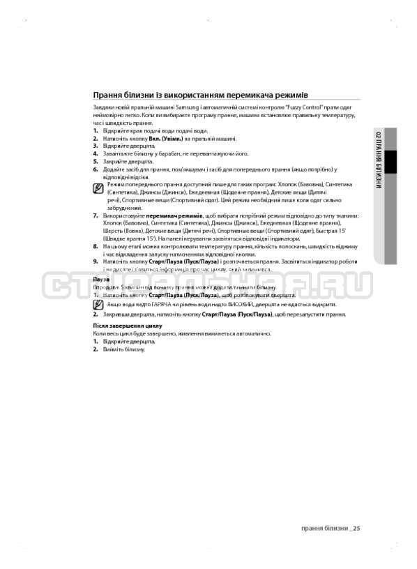 Инструкция Samsung WF600B0BCWQ страница №65