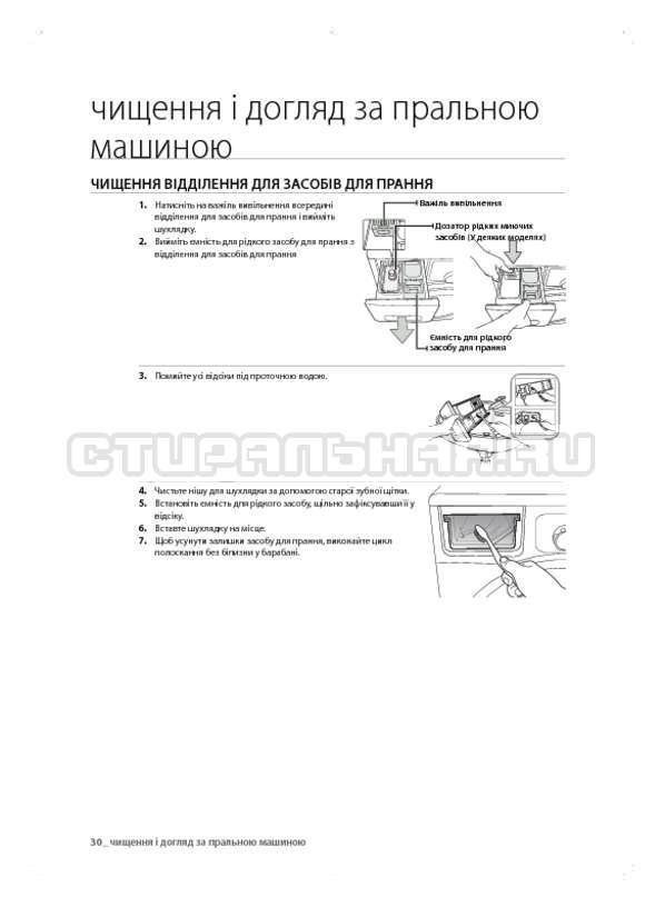 Инструкция Samsung WF600B0BCWQ страница №70