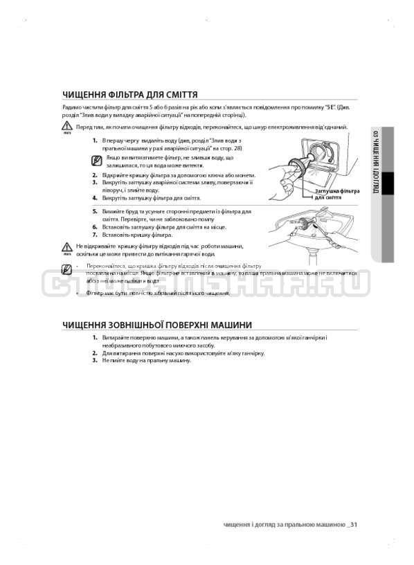Инструкция Samsung WF600B0BCWQ страница №71