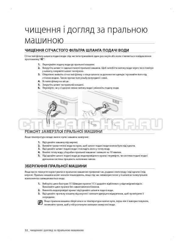Инструкция Samsung WF600B0BCWQ страница №72