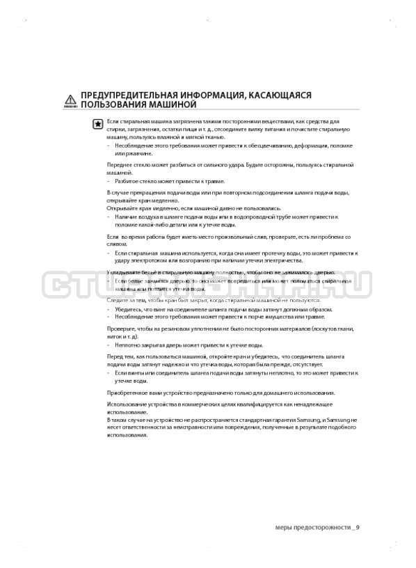 Инструкция Samsung WF600B0BCWQ страница №9