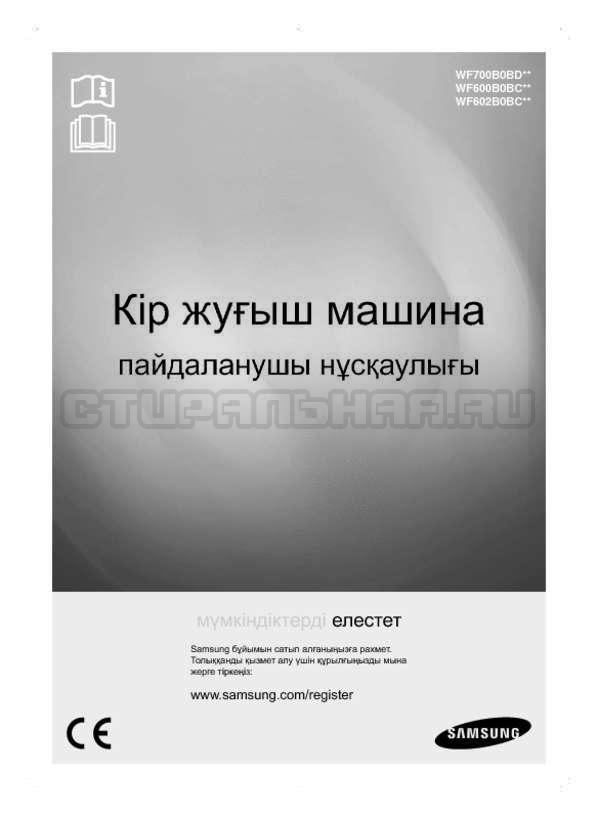 Инструкция Samsung WF600B0BCWQ страница №81