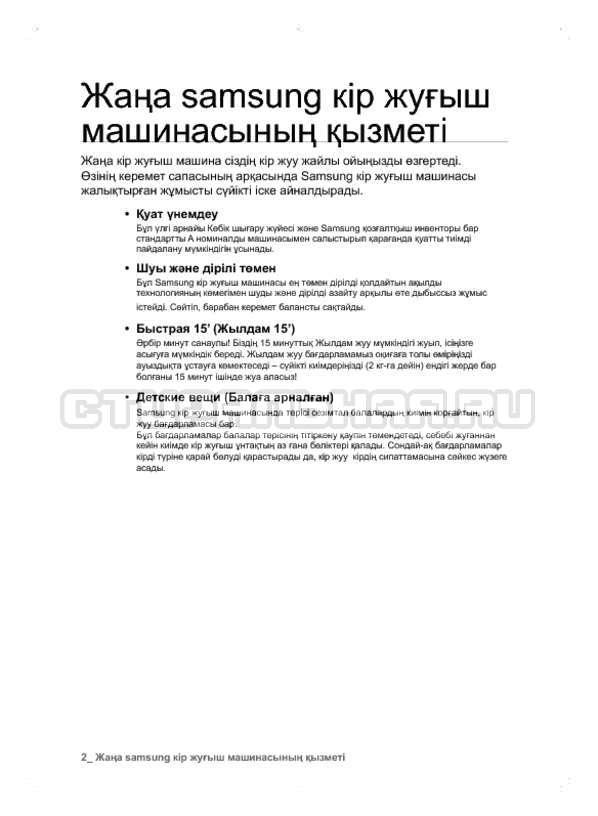 Инструкция Samsung WF600B0BCWQ страница №82