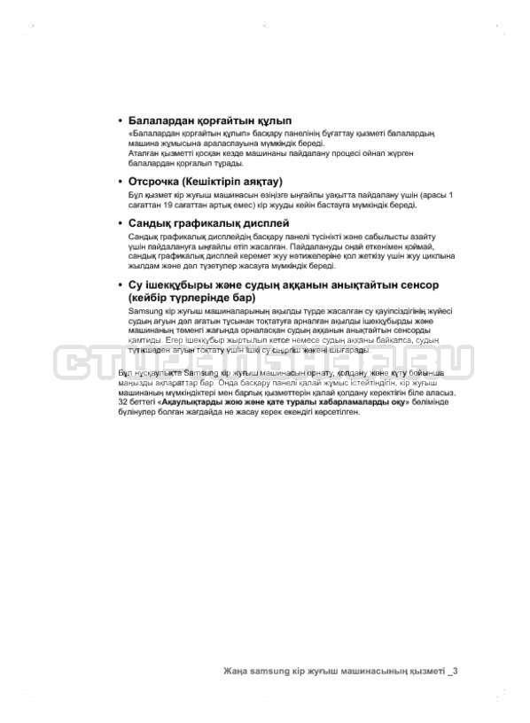 Инструкция Samsung WF600B0BCWQ страница №83