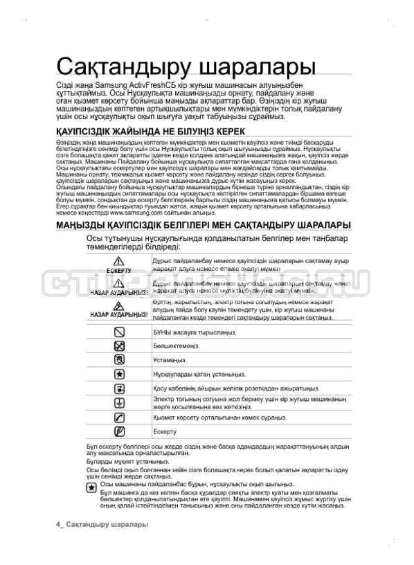 Инструкция Samsung WF600B0BCWQ страница №84