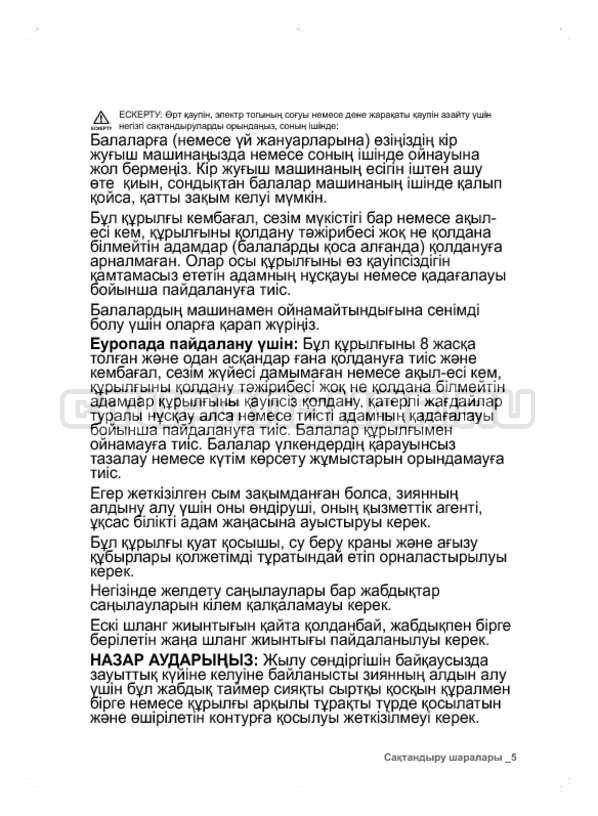 Инструкция Samsung WF600B0BCWQ страница №85