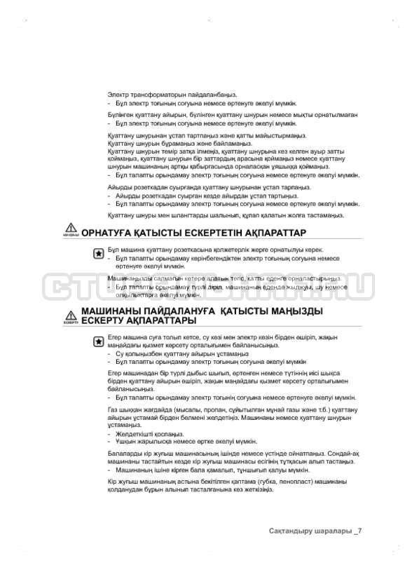 Инструкция Samsung WF600B0BCWQ страница №87