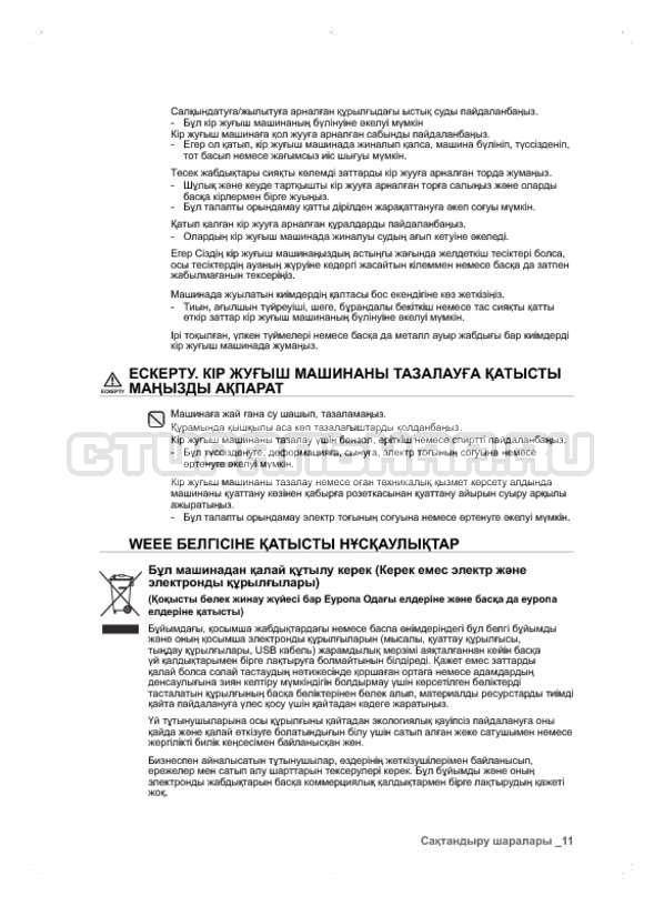 Инструкция Samsung WF600B0BCWQ страница №91